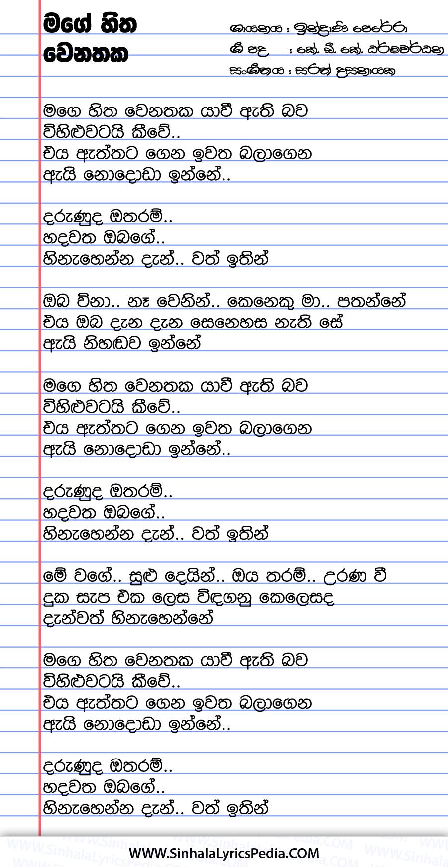 Mage Hitha Wenathaka Yawii Athi Bawa Song Lyrics