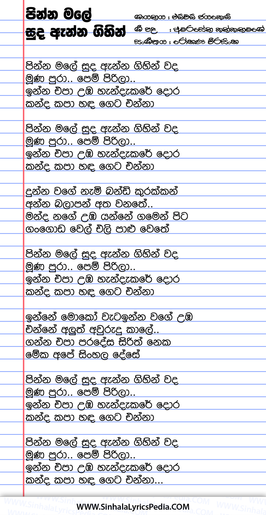 Pinna Male Suda Anna Gihin Wada Song Lyrics