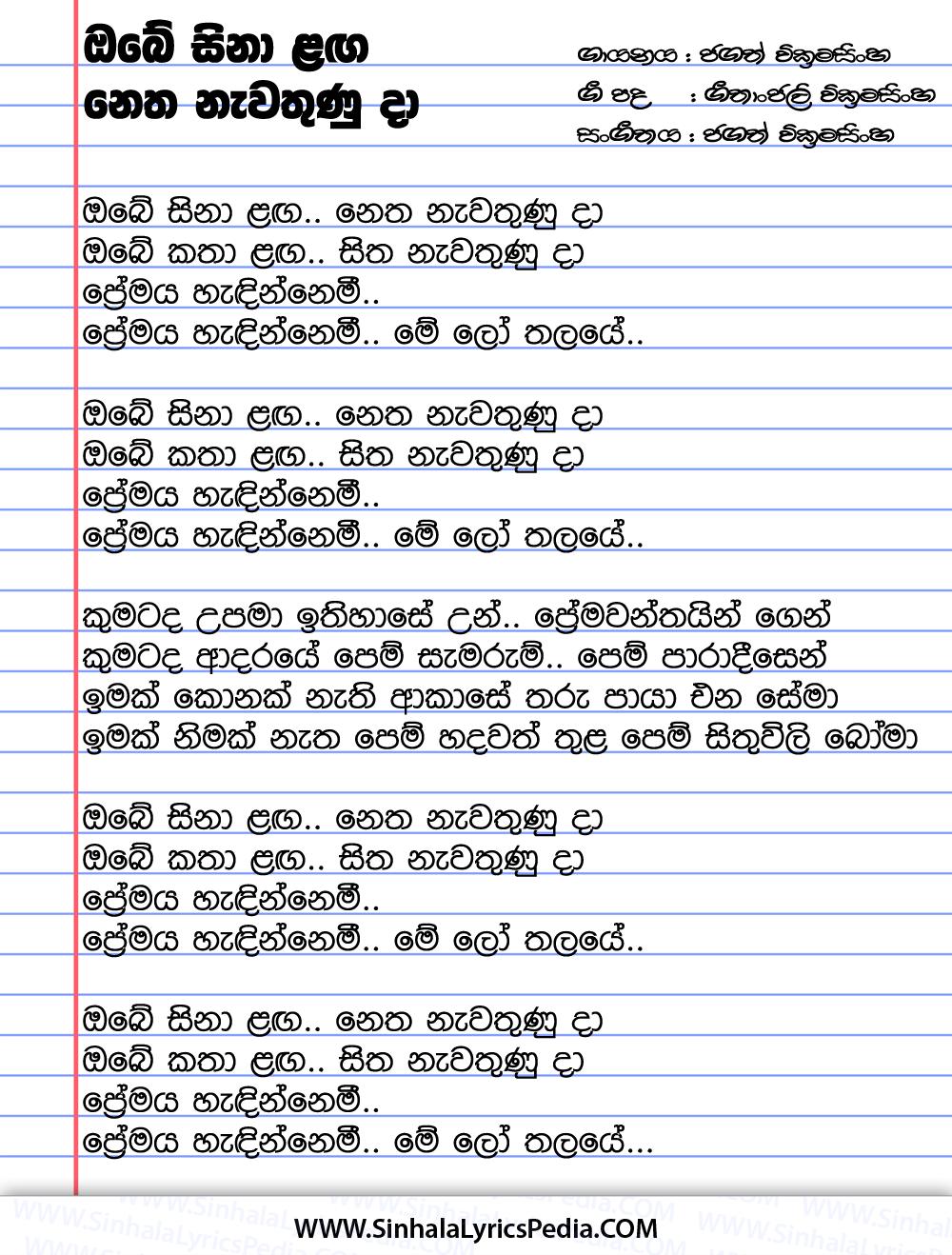 Obe Sina Laga Netha Nawathuna Da Song Lyrics