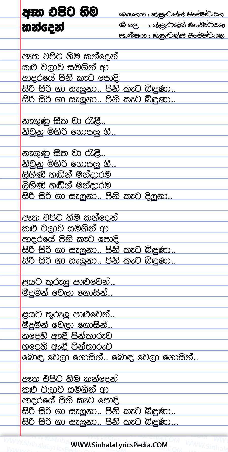 Atha Epita Hima Kanden Kalu Walawa Samagin Aa Song Lyrics