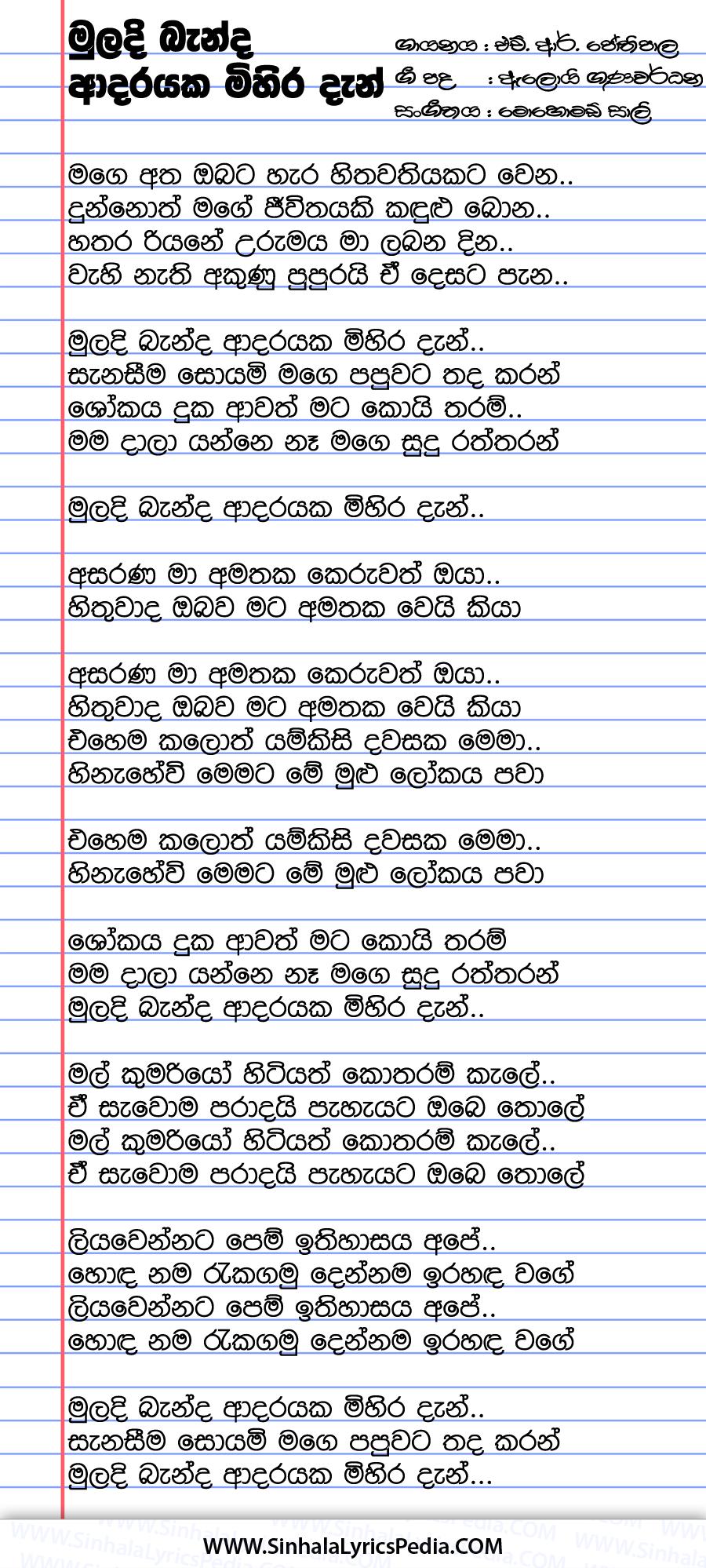 Muladi Banda Adarayaka Mihira Dan Song Lyrics