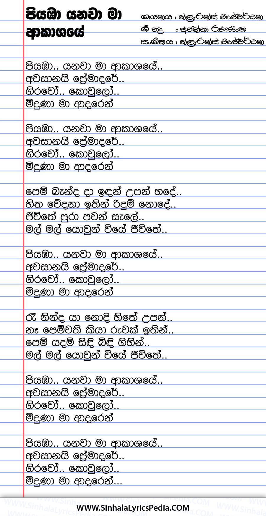 Piyamba Yanawa Ma Akasaye Song Lyrics