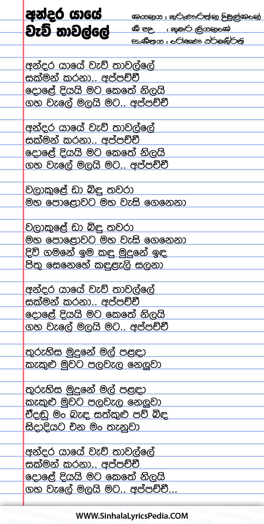 Andara Yaye Waw Thawalle Song Lyrics