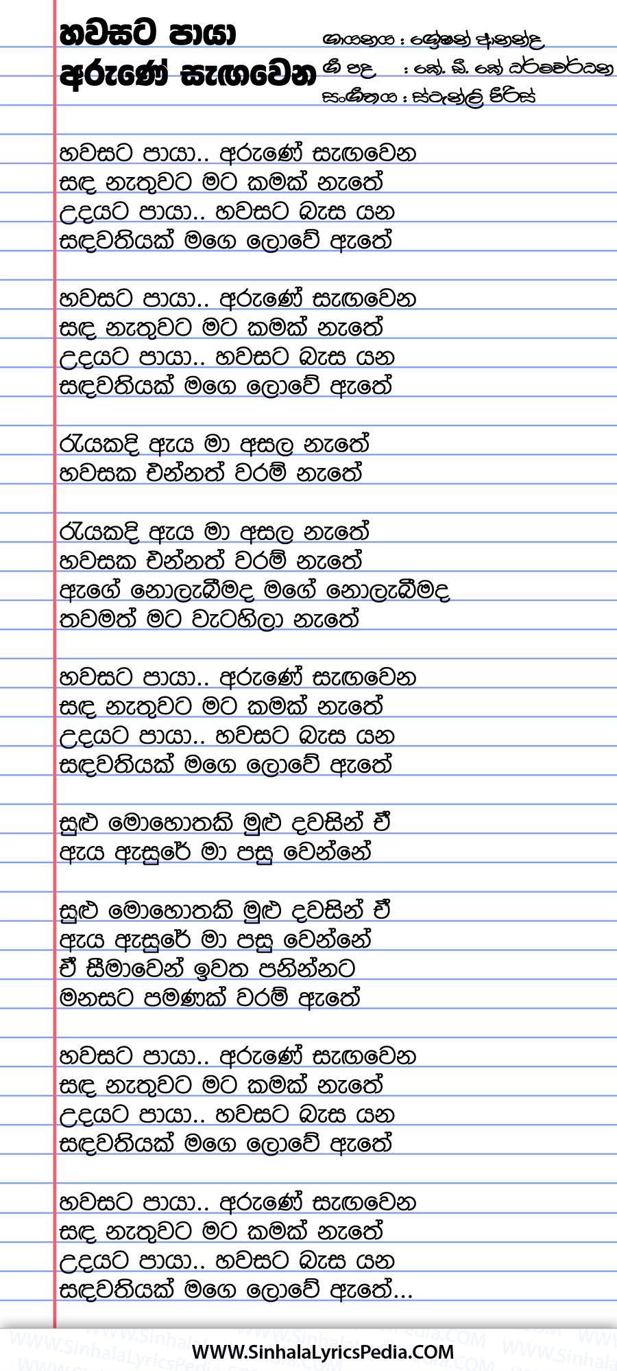 Hawasata Paya Arune Sagawena Song Lyrics