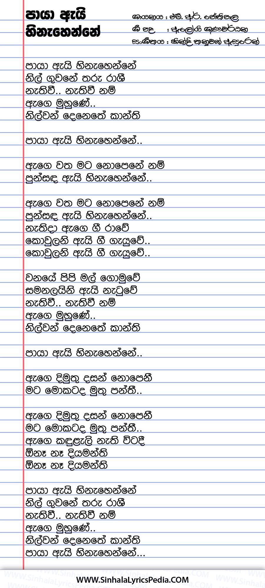 Paya Ei Hinahenne Nil Guwane Tharu Rasi Song Lyrics