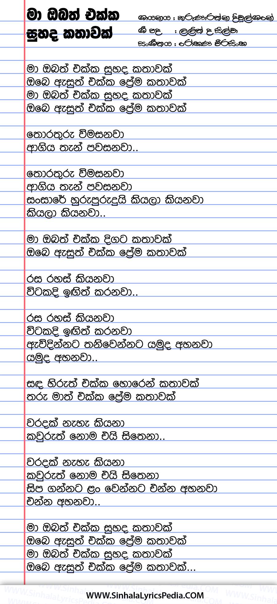 Ma Obath Ekka Suhada Kathawak Song Lyrics