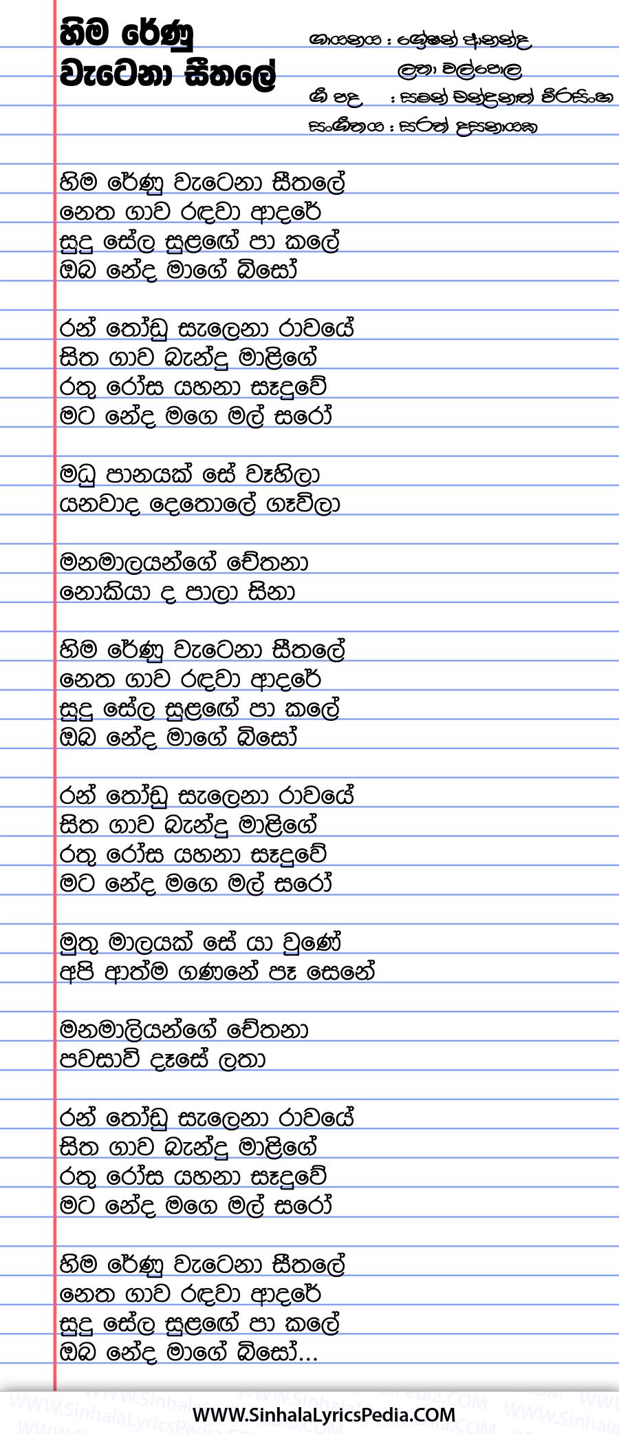 Hima Renu Watena Seethale Netha Gawa Radawa Adare Song Lyrics