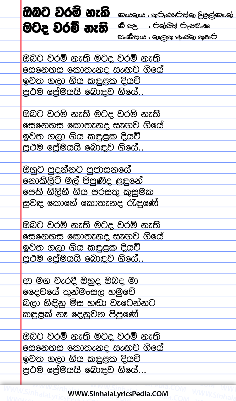 Obata Waram Nathi Matada Waram Nathi Song Lyrics