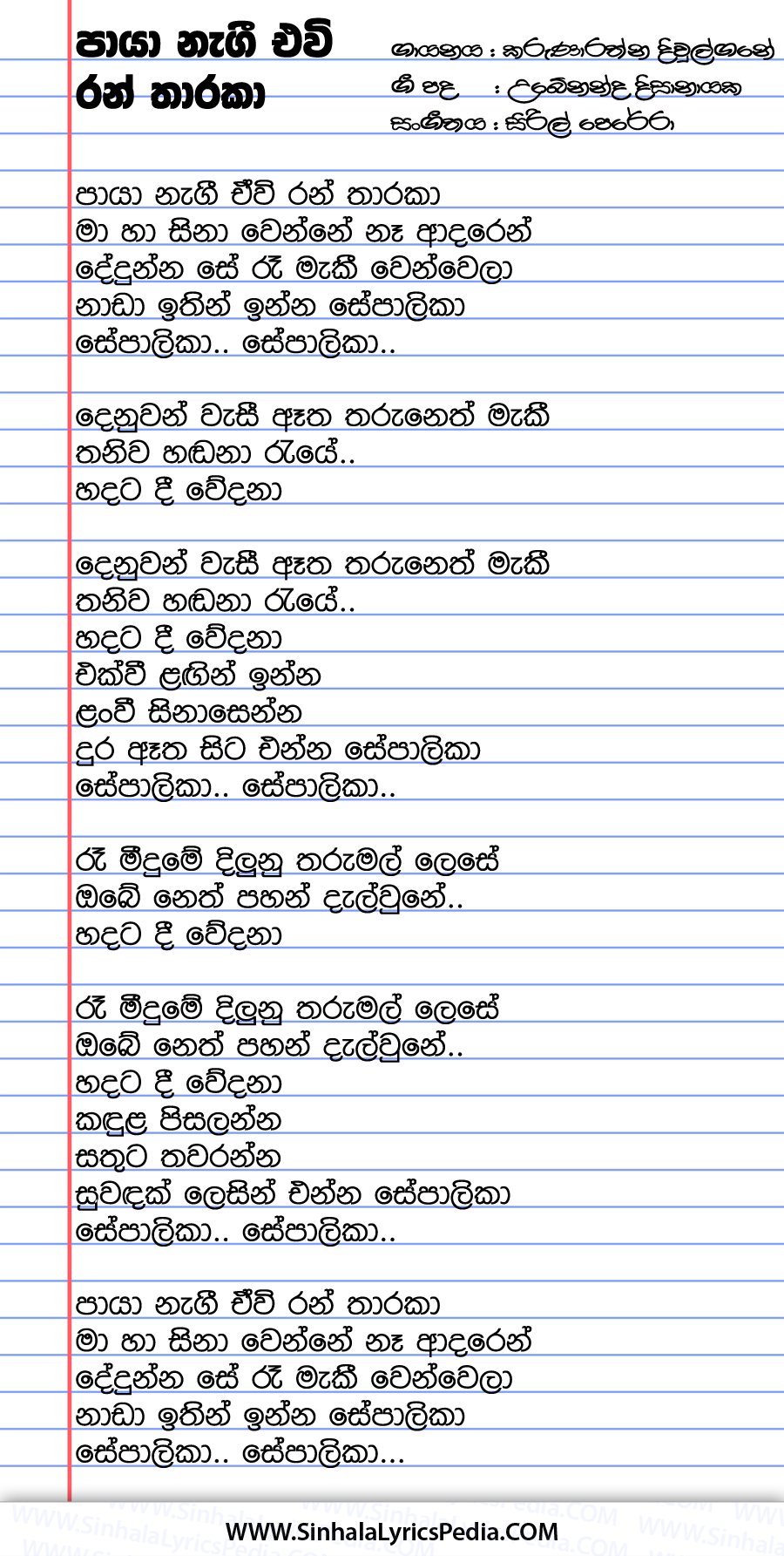 Paya Nagi Ewi Ran Tharaka Song Lyrics