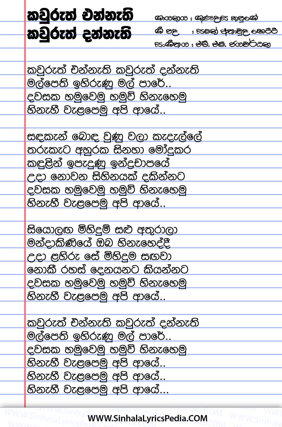 Kawruth Ennathi Kawruth Dannathi Song Lyrics