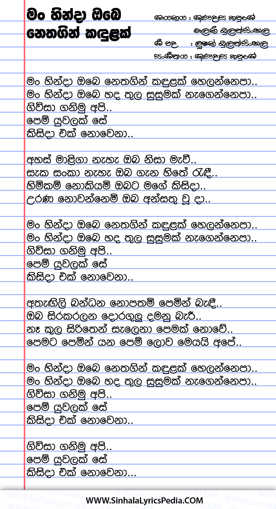 Man Hinda Obe Nethagin Kandulak Song Lyrics