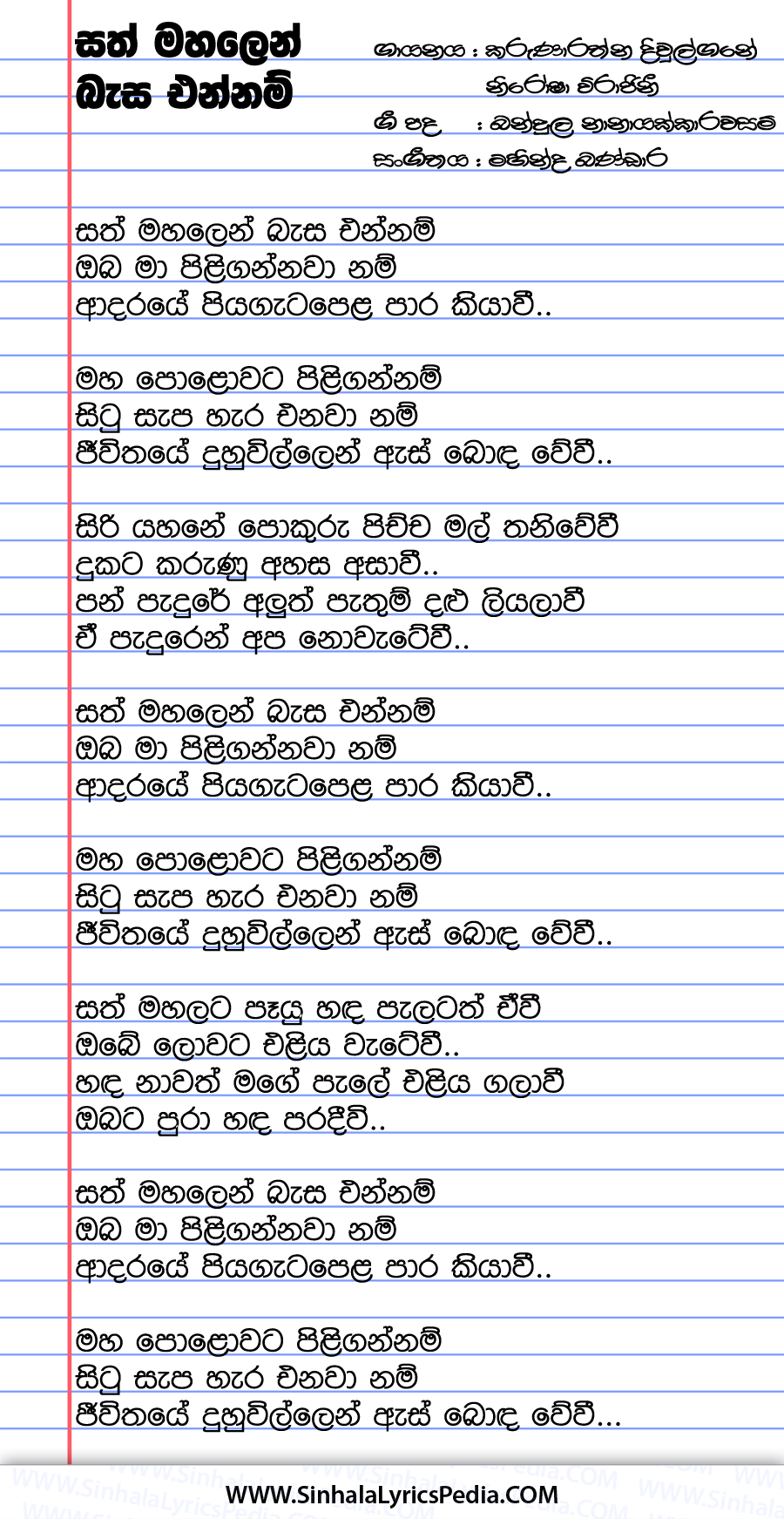 Sath Mahalin Basa Ennam Oba Ma Piligannawanam Song Lyrics