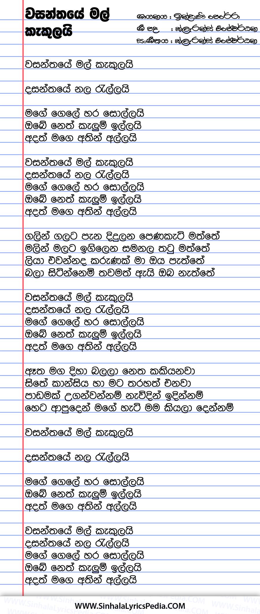 Wasanthaye Mal Kekulai Song Lyrics