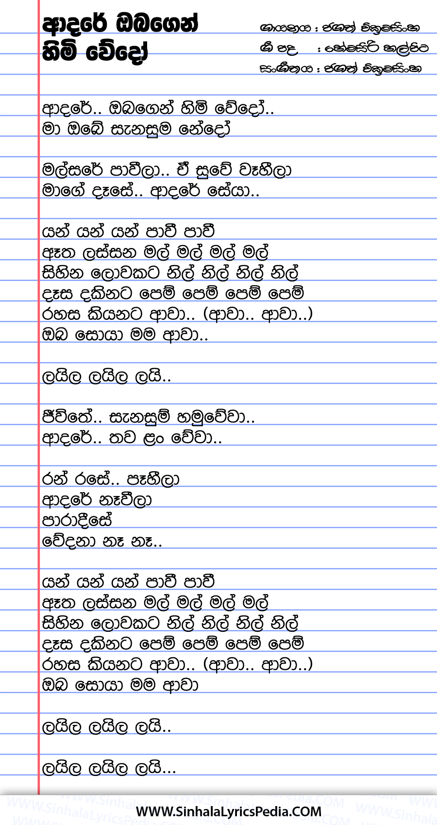 Adare Obagen Himi Wedo Song Lyrics