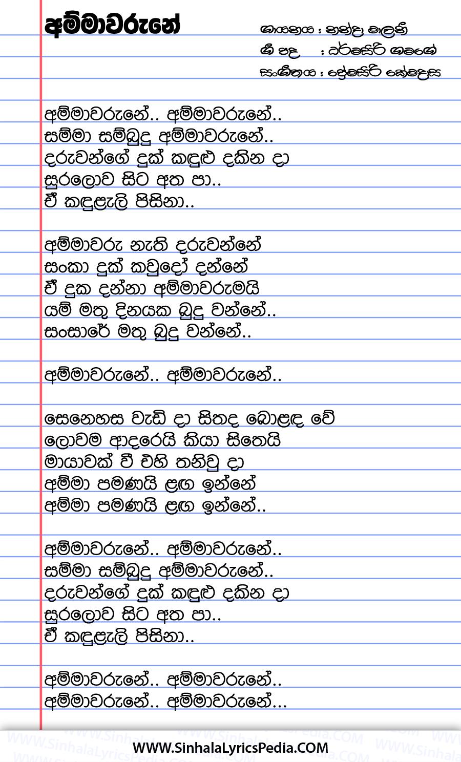 Ammawarune Song Lyrics