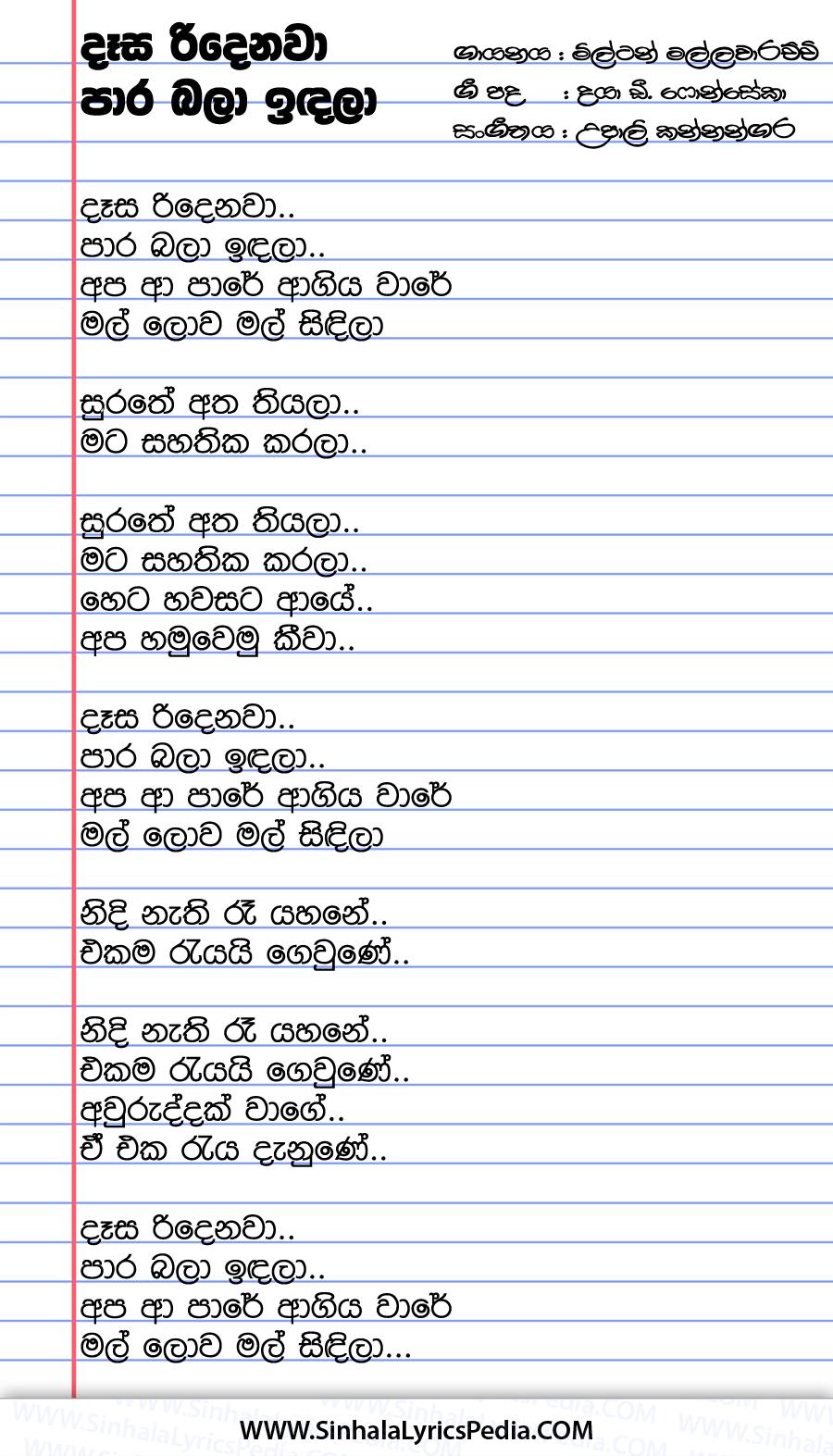 Dasa Ridenawa Para Bala Idala Song Lyrics