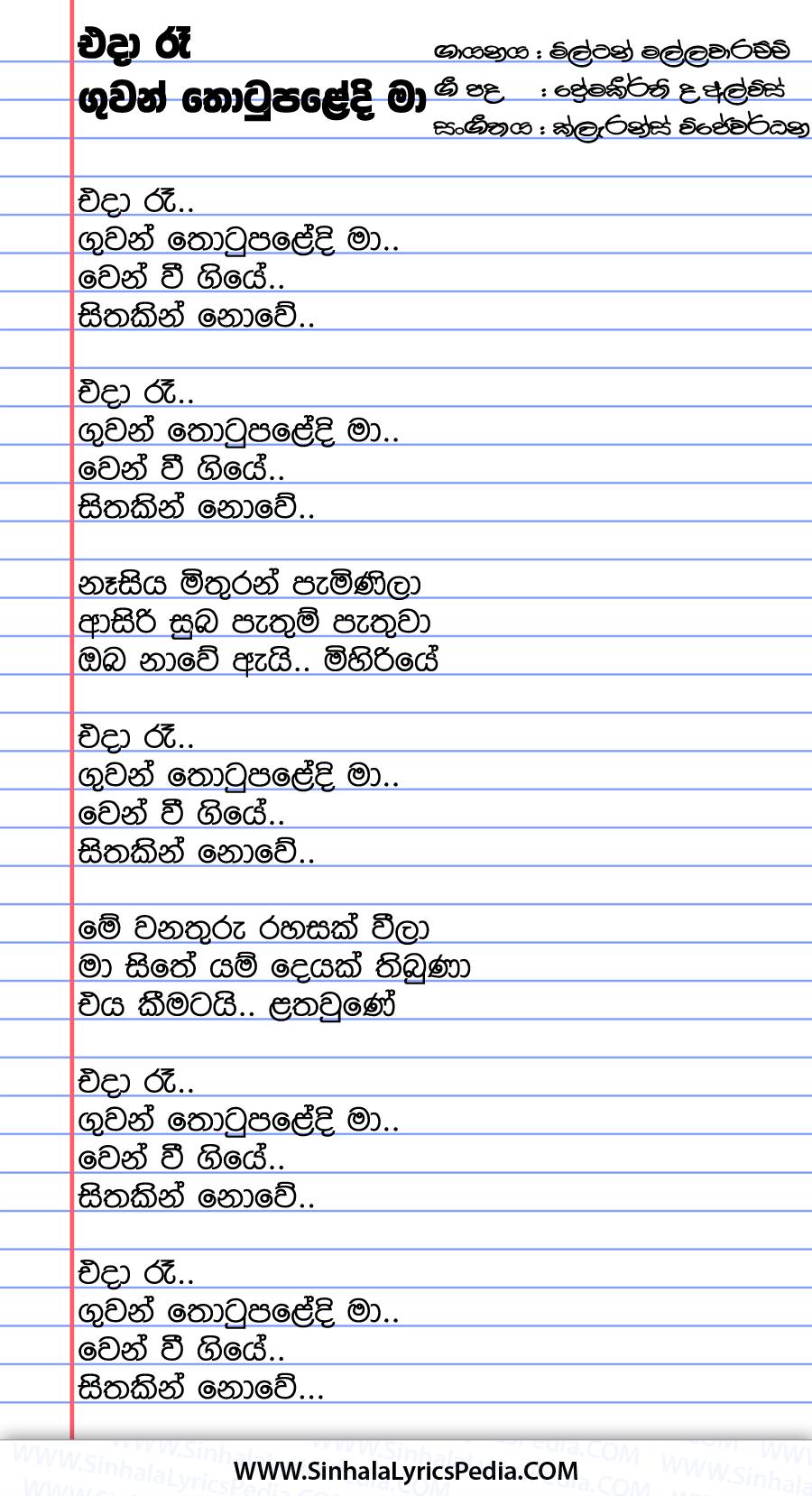 Eda Re Guwan Thotupaledi Ma Song Lyrics
