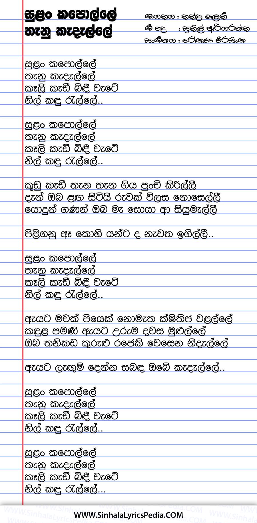Sulan Kapolle Thanu Kadalle Song Lyrics
