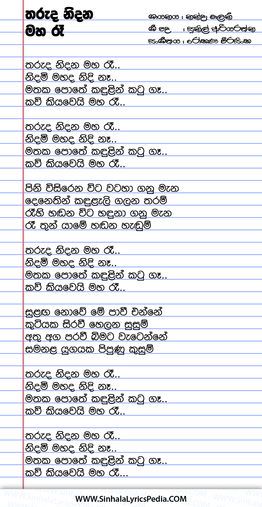 Tharuda Nidana Maha Ra Song Lyrics