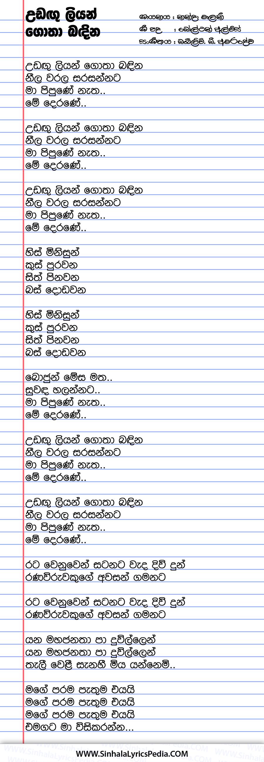Udagu Liyan Gotha Badina Song Lyrics