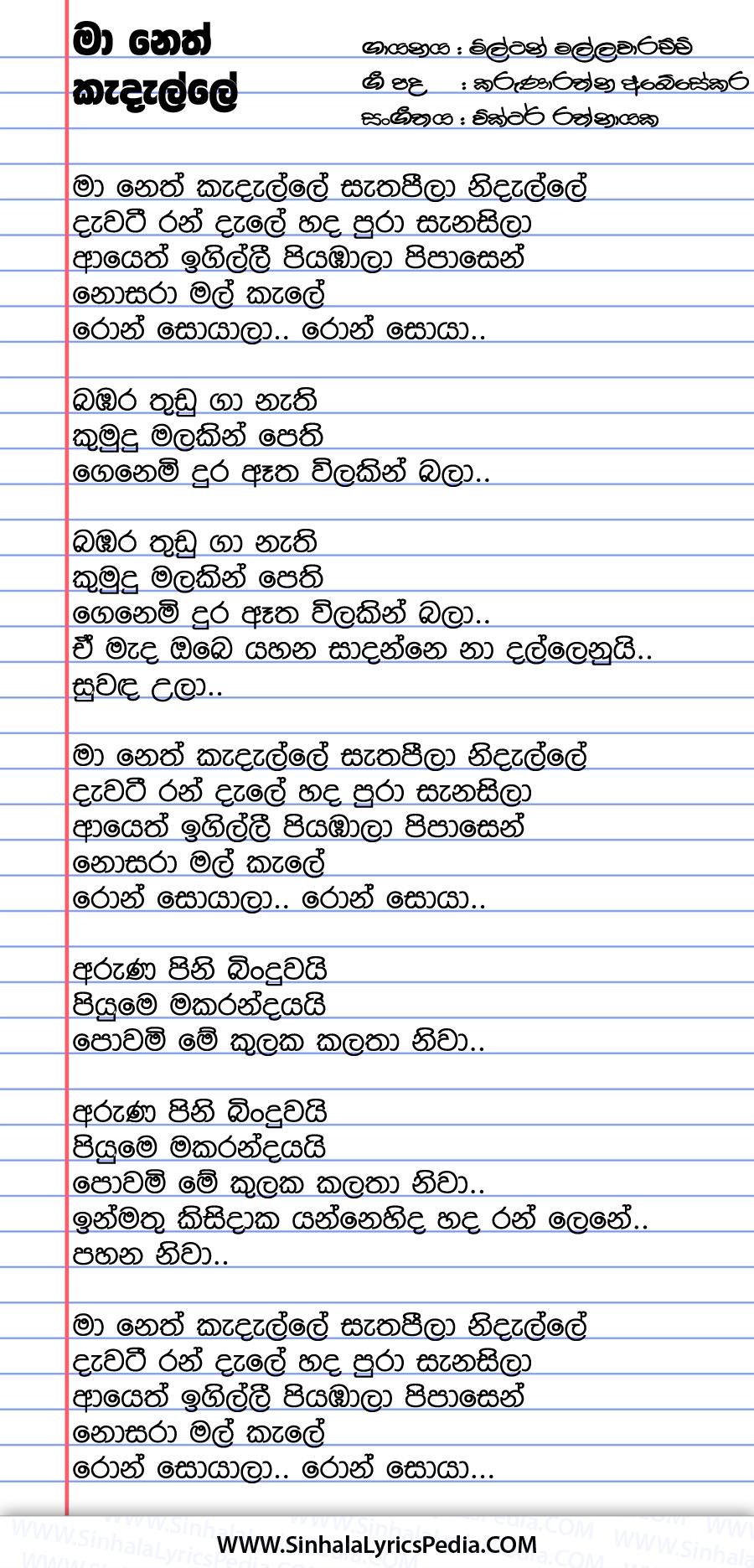 Ma Neth Kadalle Sathapeela Nidalle Song Lyrics