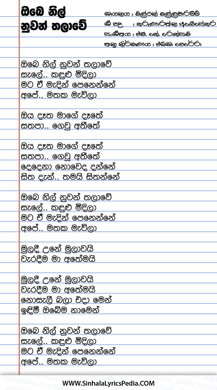 Obe Nil Nuwan Thalawe Sale Kandulu Midila Song Lyrics