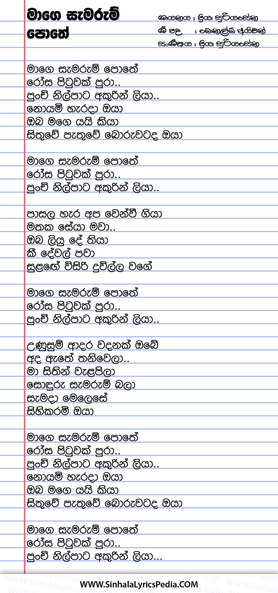 Mage Samarum Pothe Song Lyrics