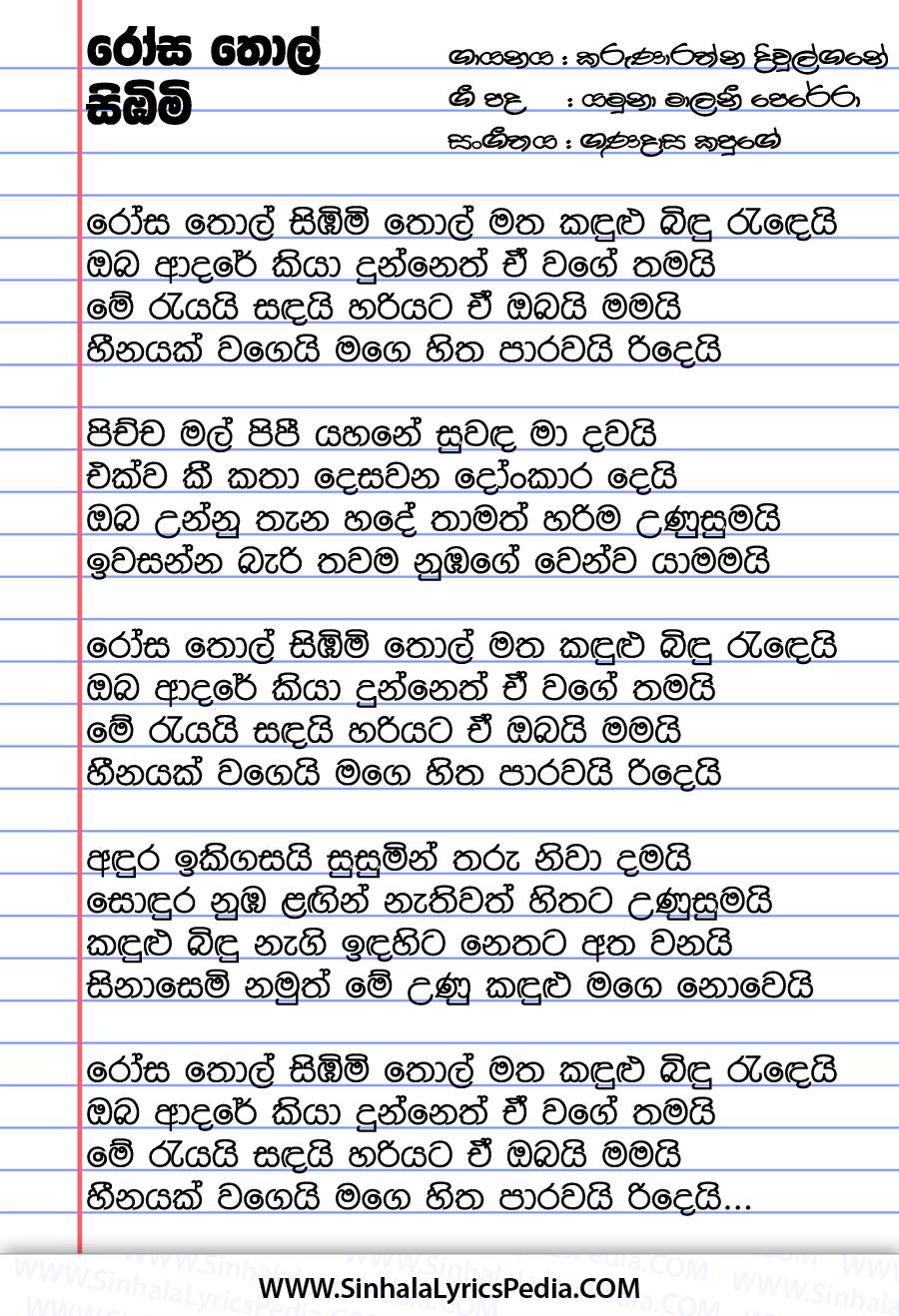 Rosa Thol Sibim Thol Matha Kadulu Bidu Radei Song Lyrics