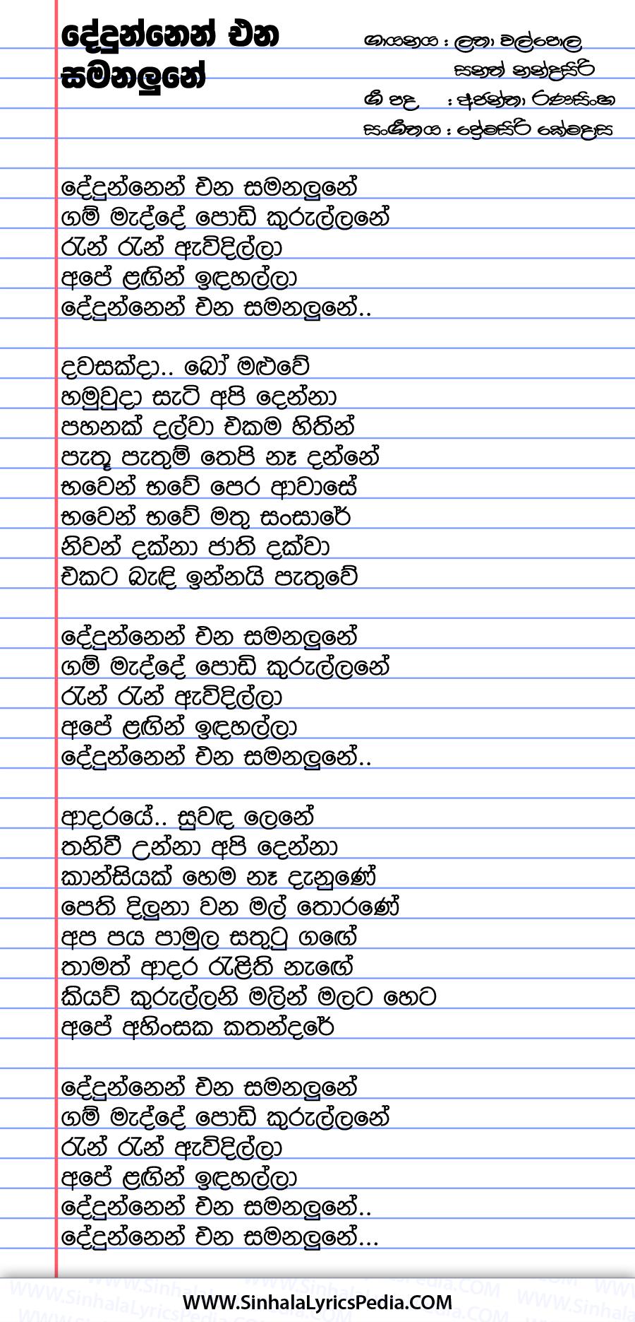Dedunnen Ena Samanalune Song Lyrics