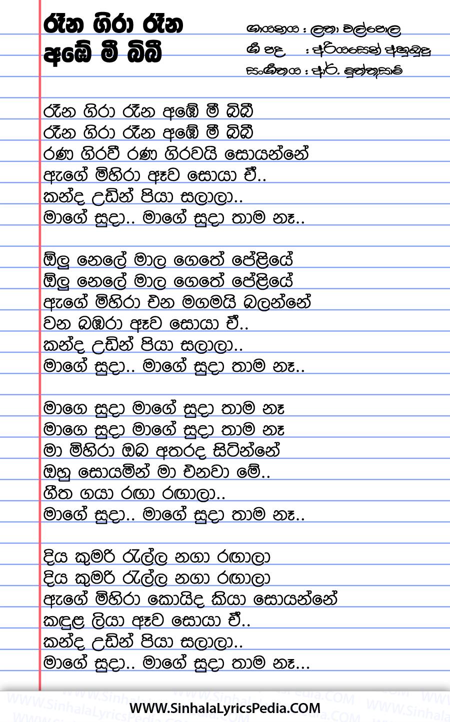 Rana Gira Rana Ambe Song Lyrics
