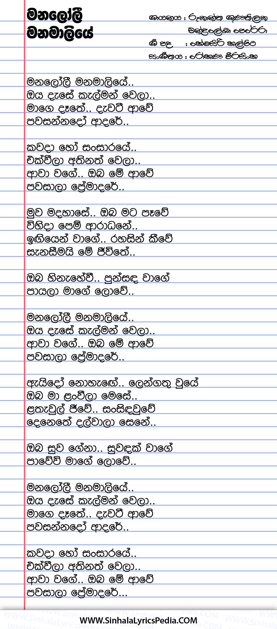 Manaloli Manamaliye Song Lyrics