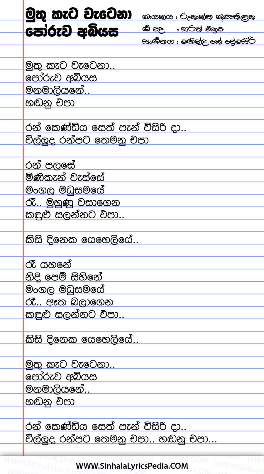 Muthu Kata Watena Song Lyrics