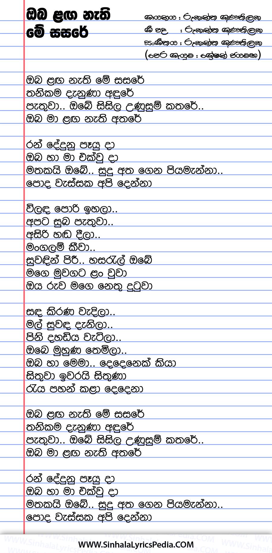 Oba Langa Nathi Me Sasare Song Lyrics