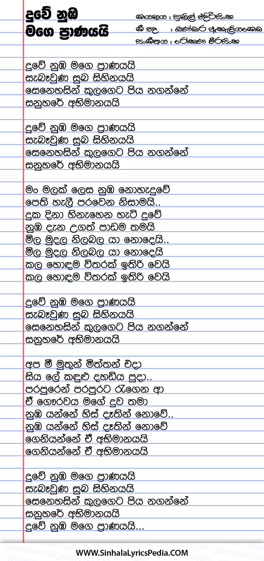 Duwe Nuba Mage Pranayai Song Lyrics