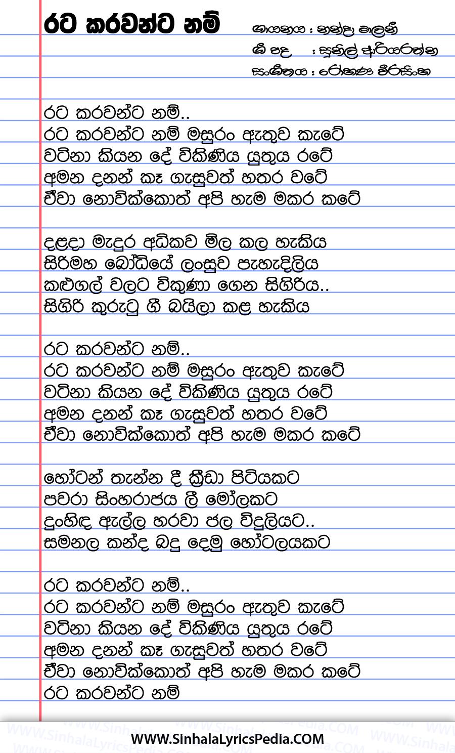 Rata Karavanta Nam Song Lyrics