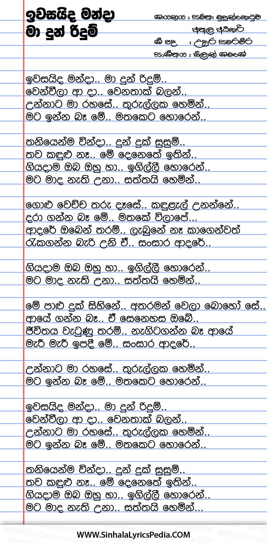 Iwasaida Manda Ma Dun Ridum Song Lyrics