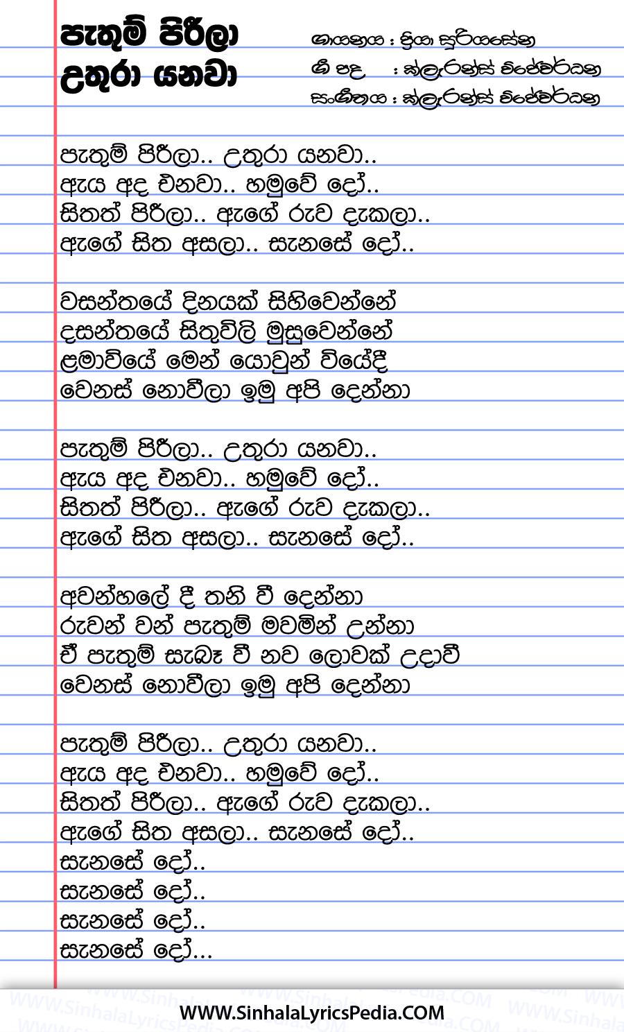 Pathum Pirila Uthura Yanawa Song Lyrics
