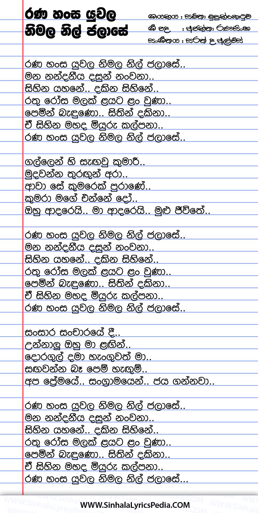 Rana Hansa Yuwala Song Lyrics