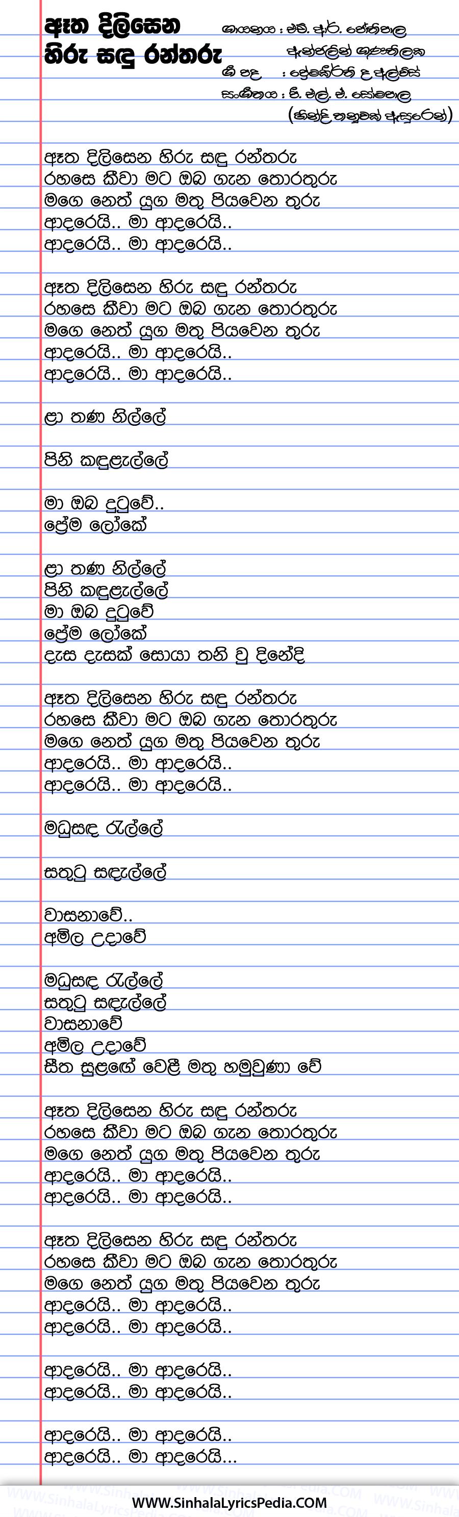 Atha Dilisena Hiru Sadu Ran Tharu Song Lyrics