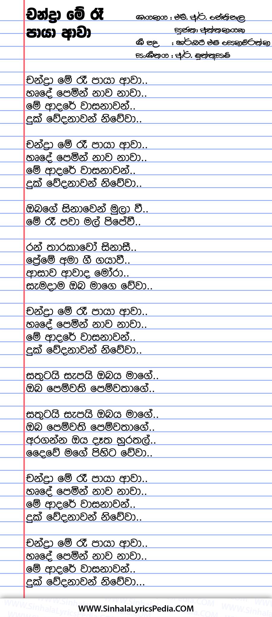 Chandra Me Raa Paya Awa Song Lyrics