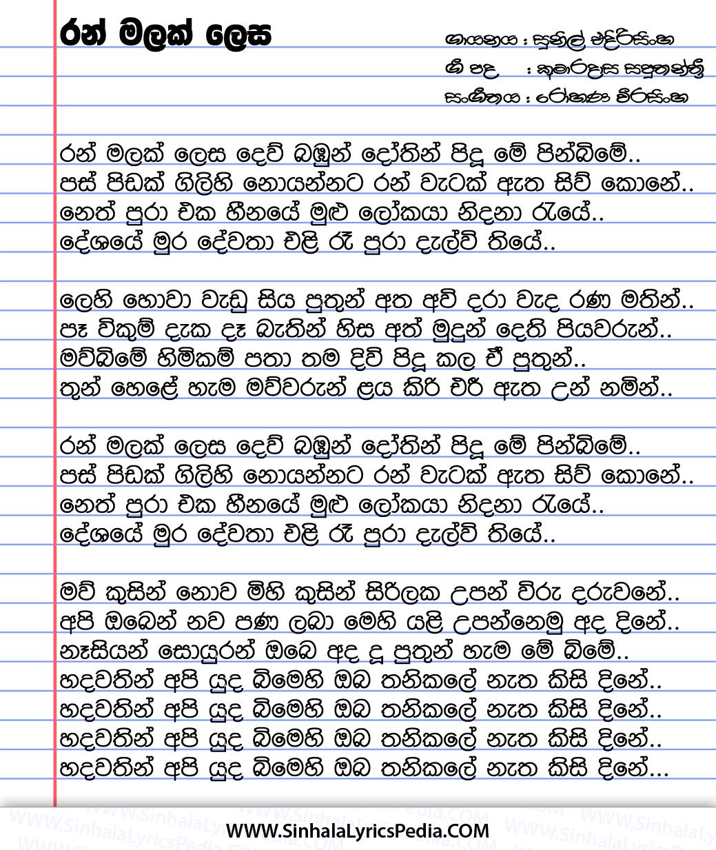 Ran Malak Lesa Dew Bambun Dothin Pidu Song Lyrics
