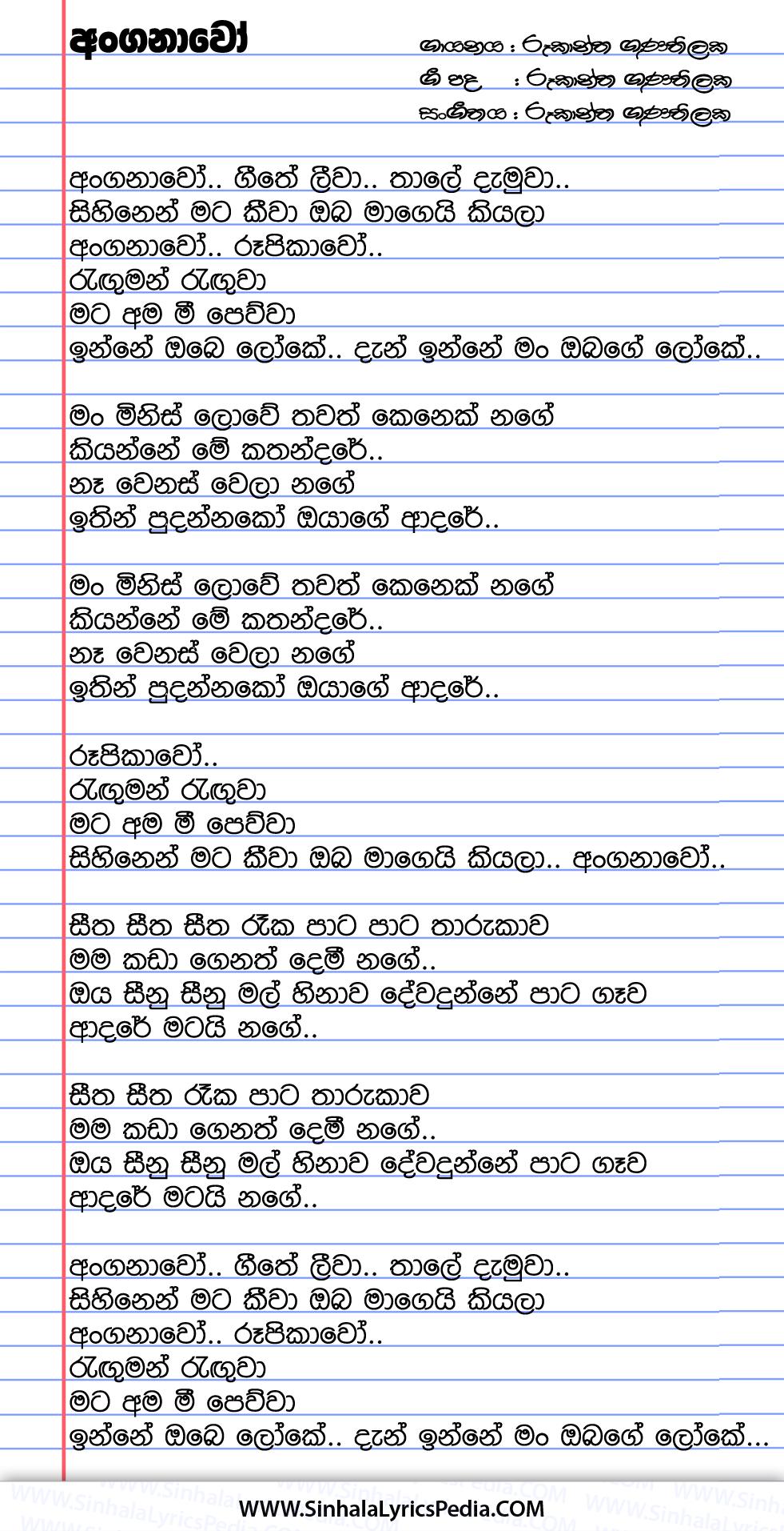 Anganawo Song Lyrics