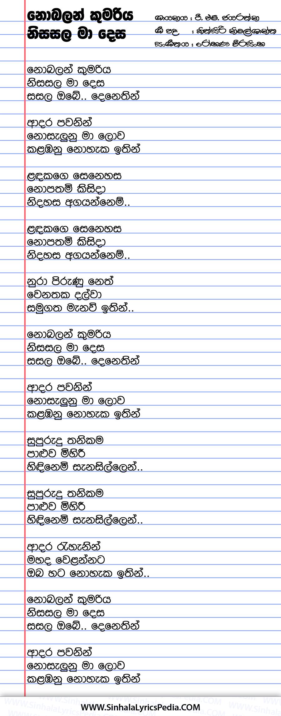 Nobalan Kumariya Nisasala Ma Desa Song Lyrics