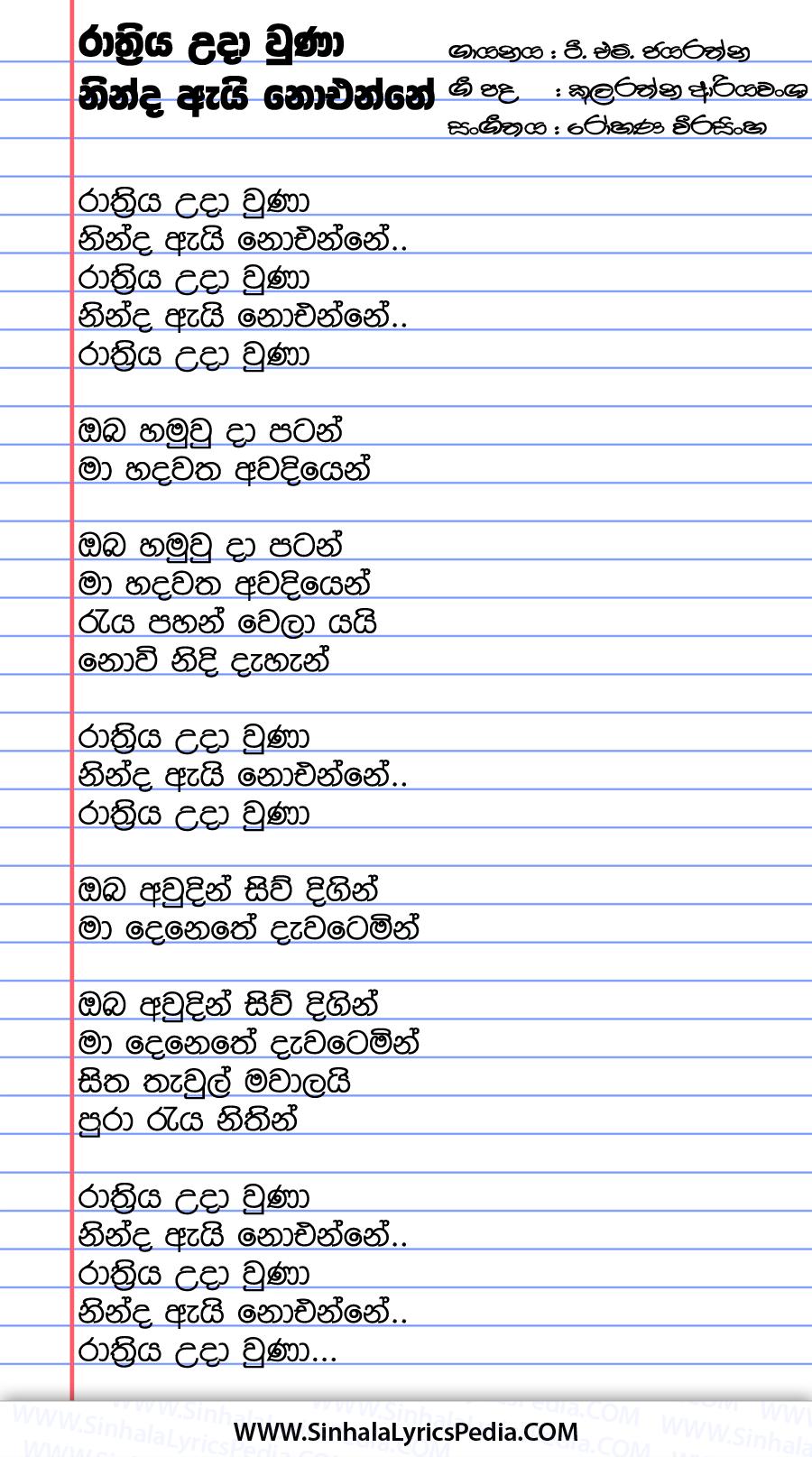Rathriya Uda Una Ninda Ai Noenne Song Lyrics
