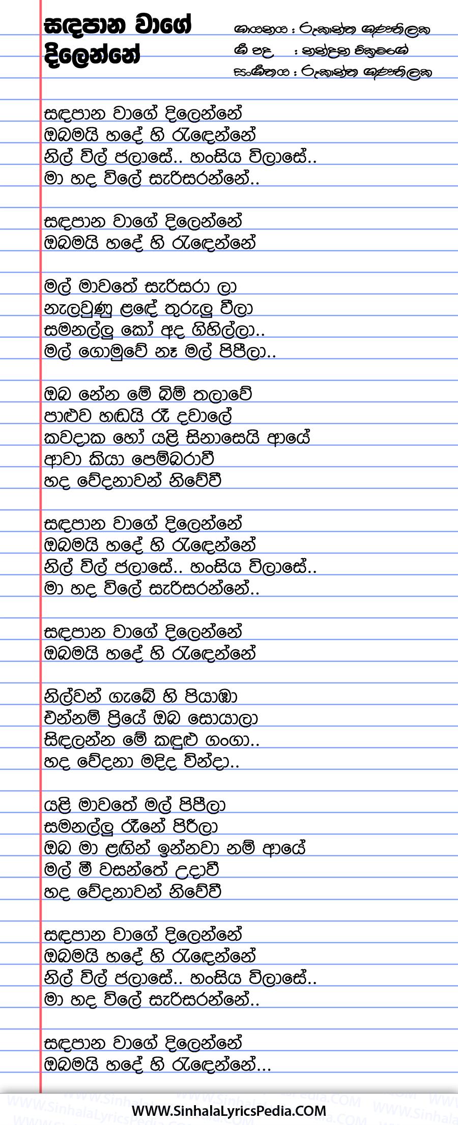 Sanda Pana Wage Dilenne Song Lyrics