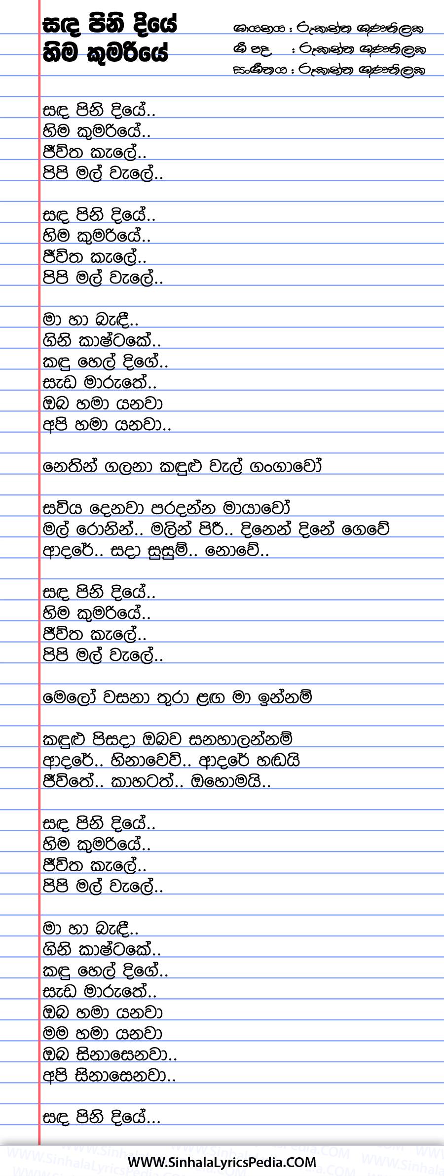 Sanda Pini Diye Hima Kumariye Song Lyrics