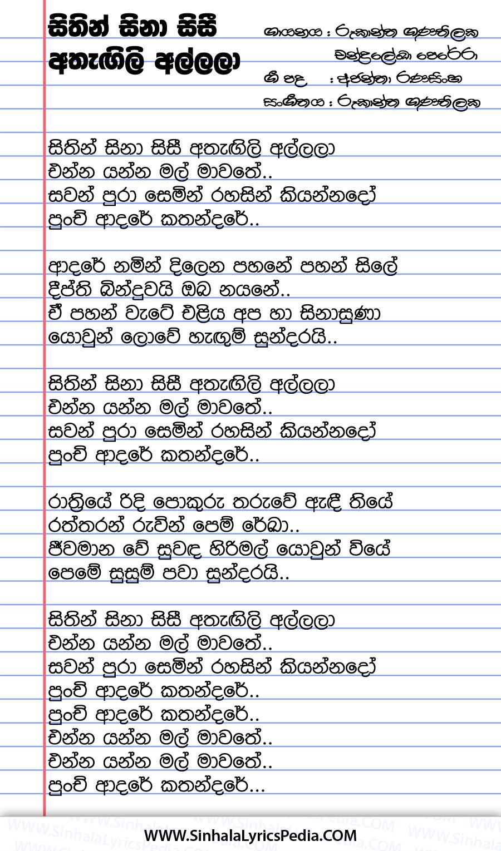Sithin Sina Sisi Athagili Allala Song Lyrics