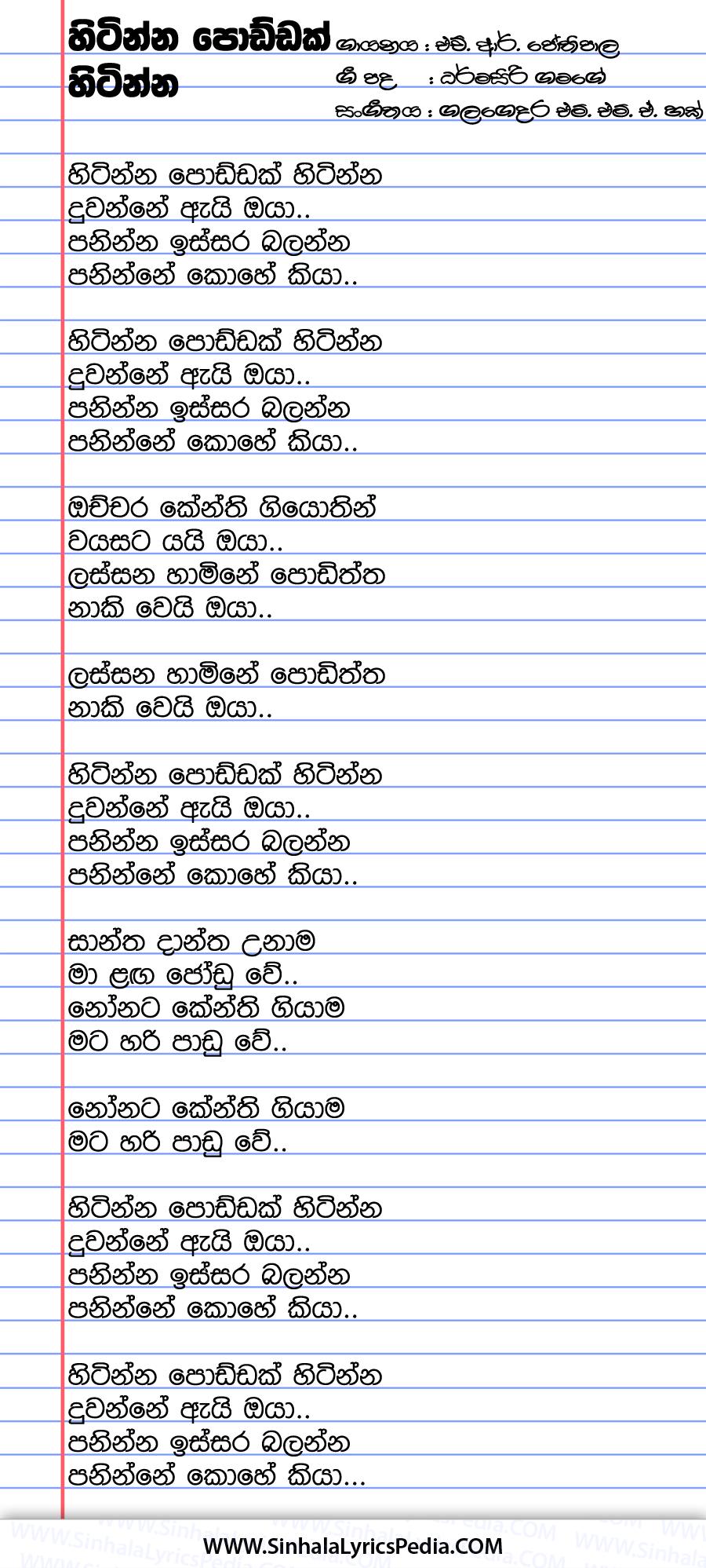Hitinna Poddak Hitinna Song Lyrics