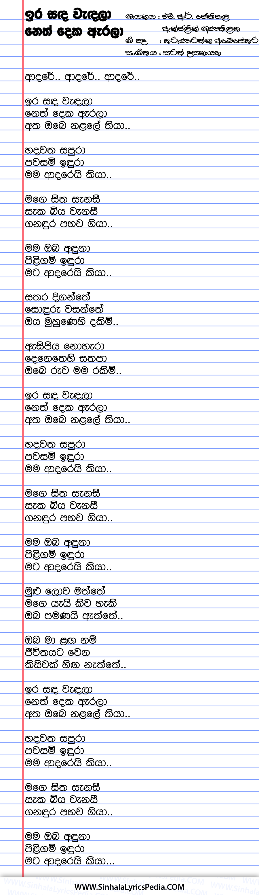 Ira Sanda Wandala Neth Deka Arala Song Lyrics