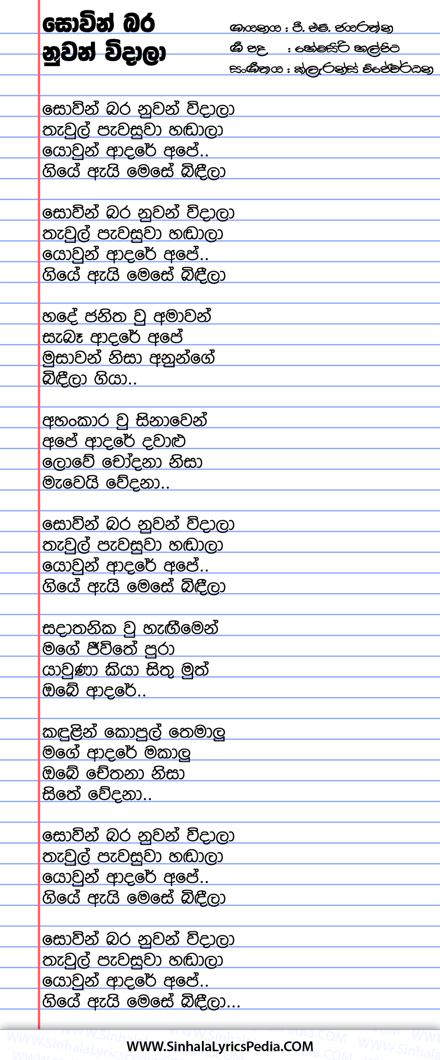 Sowin Bara Nuwan Widala Song Lyrics